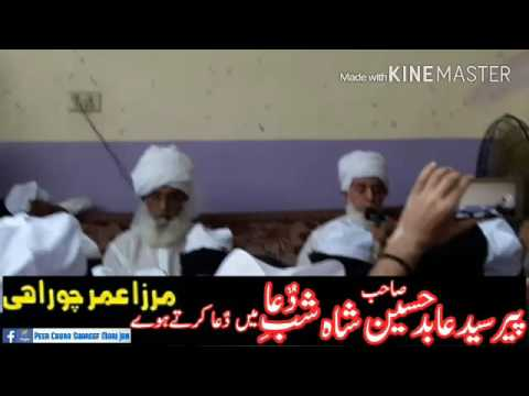 Peer Syed Abid Hussian Shah Sb Dua Krty Huwy. Chura Shareef (Mirza Umer Churahi)