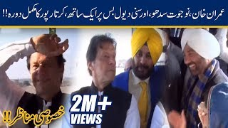 Exclusive Video!! Imran Khan, Sidhu & Sunny Deol Kartarpur Bus Tour