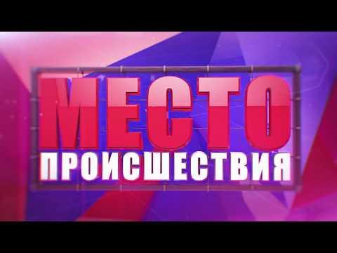 """""""Место происшествия"""" выпуск 23.04.2018"""