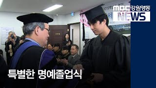 R)상지대, 특별한 명예졸업식