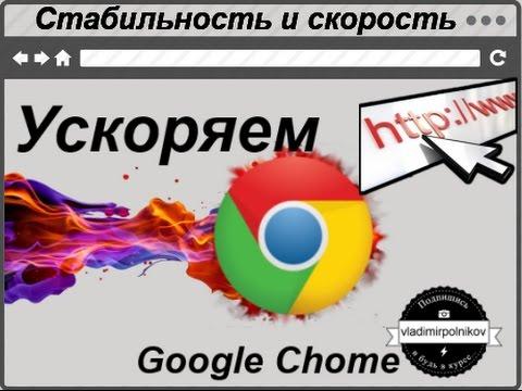 Ускоряем Google Chrome