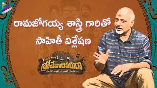 Brochevarevarura Movie Interview | Vivek Athreya | Vivek Sagar | Ramajogayya Sastry | Sree Vishnu