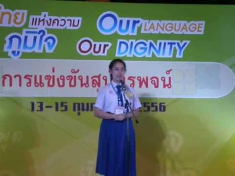 สุนทรพจน์ เด็กไทยรู้ัรักษ์ภาษาไทย