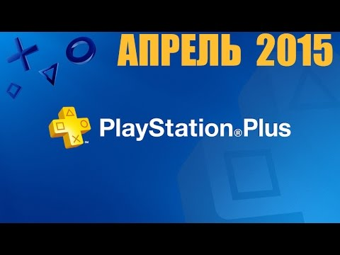 #4 Апрель 2015 (PlayStation Plus)