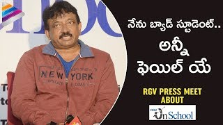 RGV Reveals His Exam Results | Ram Gopal Varma Press Meet about Unschool  | Telugu FilmNagar