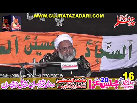Hadis-e-Kisa | 16 Safar 2019 | Sultanabad Gujrat || Raza Production
