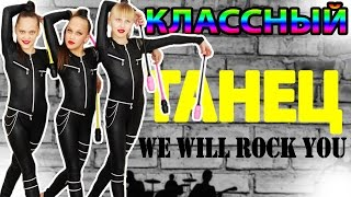 КЛАССНЫЙ ТАНЕЦ We Will Rock You  / COOL DANCE | IrinaGrace