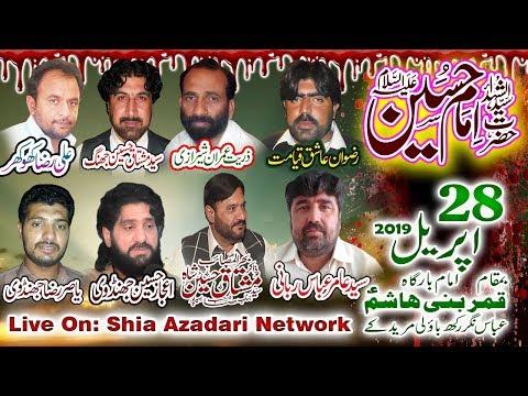Live Majlis    28 April 2019    ImamBargh Qamre Bani Hashan a.s Abbas Nagar Muridke