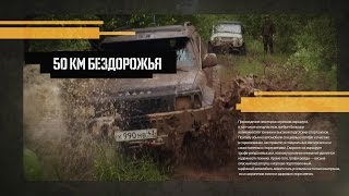 ✩ МОНСТРЫ БЕЗДОРОЖЬЯ ✩ I Трофи-рейд-экспедиция l MONSTERS off-road Trophy raid expedition l