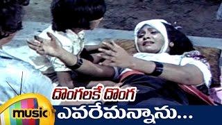 Dongalaku Donga Telugu Movie | Evaremannanu Telugu Video Song | Krishna | Jayaprada | Mango Music