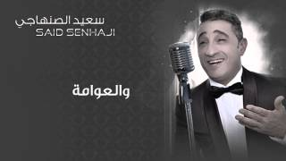 Said Senhaji - Wa L3ewama (Official Audio) | سعيد الصنهاجي - وا لعوامة