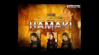 Mohamed Hamaki - Baaet Ada (English Subtitle) | محمد حماقى - بقت عادة