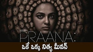 Nitya Menon Prana Movie First Look | #Nitya Menon Prana Movie | Latest Cinema News