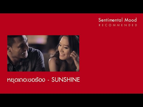 หยุดเถอะขอร้อง : Sunshine [Official MV]