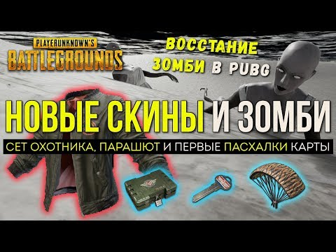 AVIATOR КЕЙС И ЗОМБИ В SANHOK - ОБНОВЛЕНИЕ PUBG / PLAYERUNKNOWN'S BATTLEGROUNDS ( 11.05.2018 )