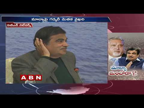 Reasons Why Central Minister Nitin Gadkari Supporting Vijay Mallya | ABN Telugu
