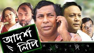 Adorsholipi EP 15 | Bangla Natok | Mosharraf Karim | Aparna Ghosh | Kochi Khondokar | Intekhab Dinar