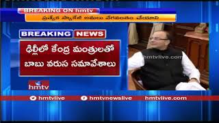 AP CM Chandrababu Naidu Meets Finance Minister Arun Jaitley In Delhi | Latest Updates | hmtv