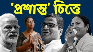 রাজনৈতিক তর্জা । মমতাকে জেতাবেন প্রশান্ত কিশোর? । Prashant Kishor in Bengal Elections