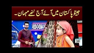 Jeeto Pakistan Main Aaye Aaj Nanhe Mehman
