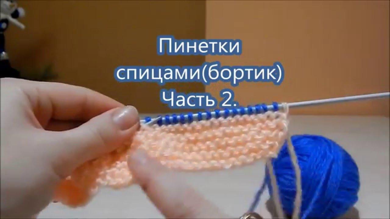 Связать бортик на пинетках спицами