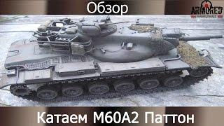 Обзор М60А2 Паттон в командирской рубке [Armored Warfare]