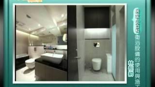 衛浴設備的使用與施工