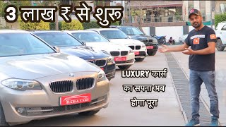 BMW Starting From 3.90 Lakh Only | Bmw 320d , BMW 525i , BMW 520d , BMW X1 X5 | My Country My Ride