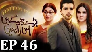 Baray Dhokay Hain Iss Raah Mein - Episode 46   A Plus