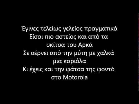 Tus - Mounodoulos lyrics