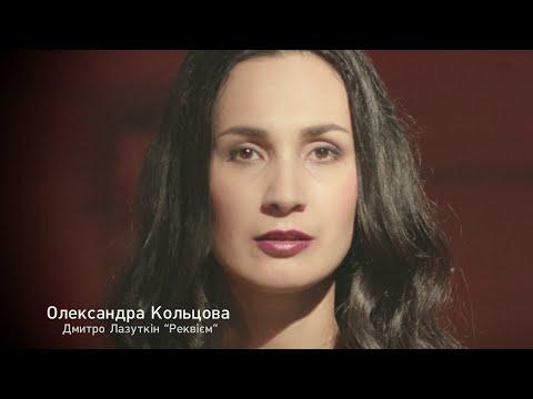Олександра Кольцова читає вірш Дмитра Лазуткіна Реквієм