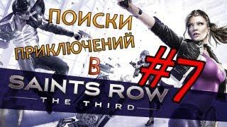 Поиски приключений в Saints Row 3 #7 - Играю с собой