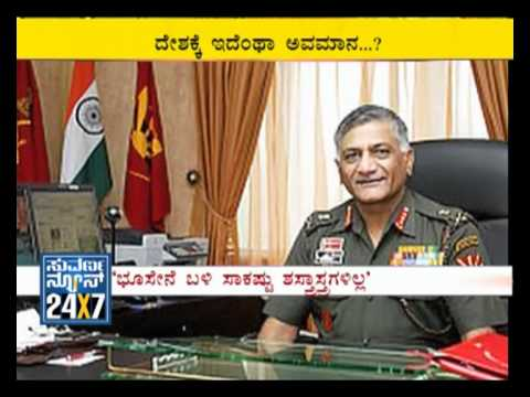 Outrage over Army chief General VK Singh's leaked letter - Suvarna News