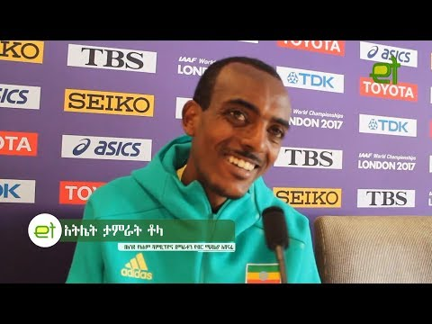 EthioTube Sports - Interview With World Championship Silver Medalist Tamerat Tolla