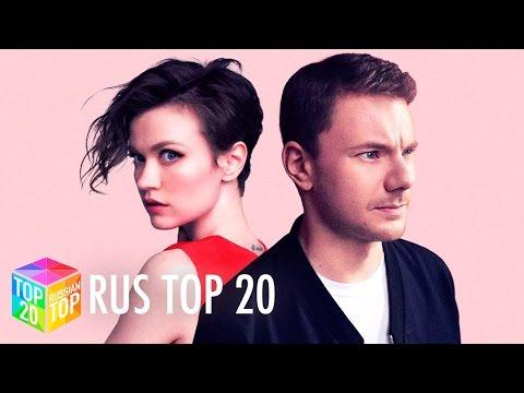 ТОП 20 русских песен (21 июля 2016)