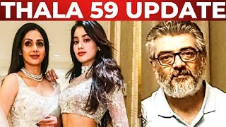 EXCLUSIVE : Sri Devi's Daughter In THALA 59 ? Official News Here !!
