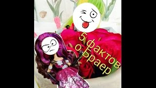 Stop motion/monster high/ever after high/5 фактов о Браер