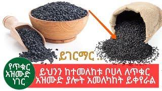 Health benefits of Black Cumin