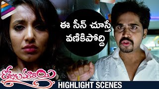 Tejaswi Madivada scared by Parvatheesam | Rojulu Marayi Telugu Movie | Latest Telugu Movies 2018