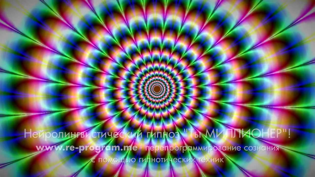 гипноз видео бесплатно: