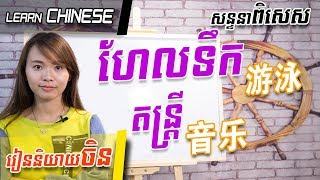 Learn Chinese, រៀនចិន-Part 18 | Rean Chen | Learning Chinese for beginner learner |学中文