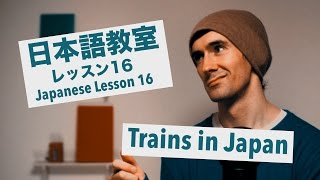 Advanced Japanese Lesson #16: How to Use Trains in Japan  /  上級日本語:レッスン 16「電車の乗り方」