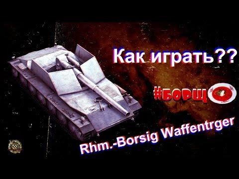 Rhm.-Borsig Waffenträger.