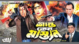 Shanto Keno Mastan - শান্ত কেন মাস্তান   Manna   Shilpi   Razzak   Humayun Faridi   Bangla Movie