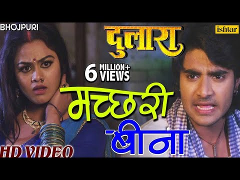 "मच्छरी बीना   Machhari Bina   Dulaara   New Bhojpuri Song 2017   Pradeep Pandey ""Chintu"", Tanushree thumbnail"