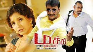 Latest Tamil Full Movie | Pasupathy | Super Hit Movie | HD | Tamil Movies | Family Entertainer