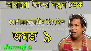 Jomoj 9 জমজ 9 Bangla New Eid Natok 2017 Jamoj 9যমজ 9 বাংলা নাটক Mosharraf Karim New Natok 2017