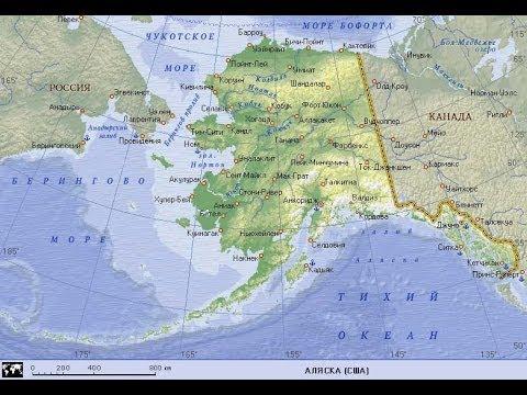 Аляска тоже войдёт в состав России   Новости сегодня