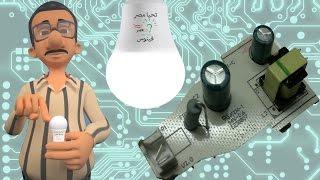 طريقه تصليح اللمبه الـ LED الموفره بسهوله جداااا الجزء الثاني veuns
