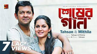 download lagu Sheser Gaan  Tahsan  Mithila  New Bangla gratis